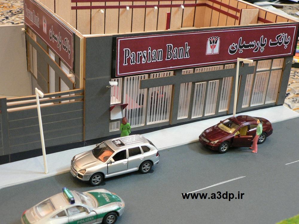 ماکت بانک پارسیان با پرینتر سه بعدی