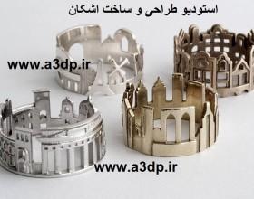 ساخت انگشتر نماهای کلاسیک با پرینتر سه بعدی